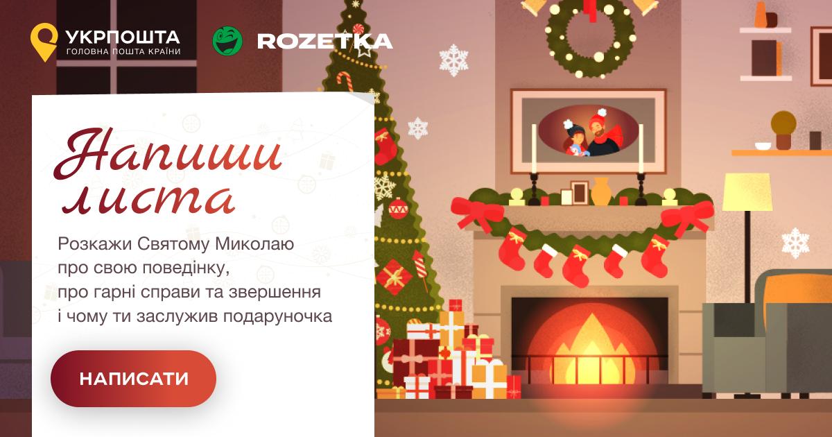 «Укрпошта» запустила wishlist-сервис со скидками к Новому году.