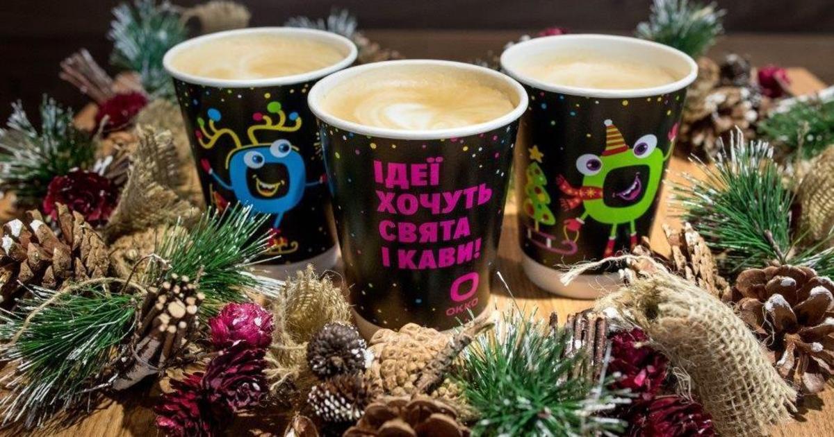 ОККО оживила героев кофейных стаканчиков с помощью AR.