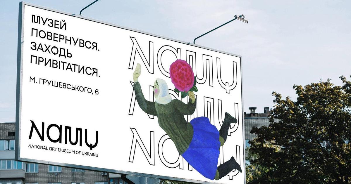 Национальный художественный музей Украины показал новый брендинг.