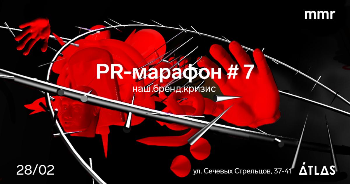 28 февраля 2019 года MMR проведет PR-марафон #7: наш.бренд.кризис.