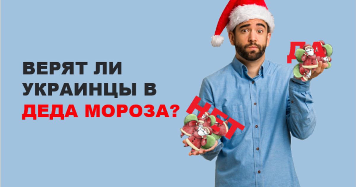 Исследование: верят ли украинцы в Деда Мороза и новогодние чудеса.
