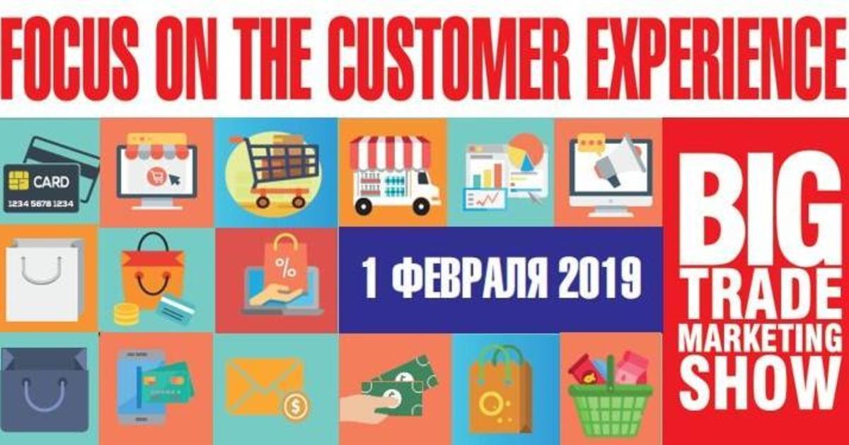 1 февраля в Киеве состоится BIG TRADE-MARKETING SHOW: FOCUS ON THE CUSTOMER EXPERIENCE!