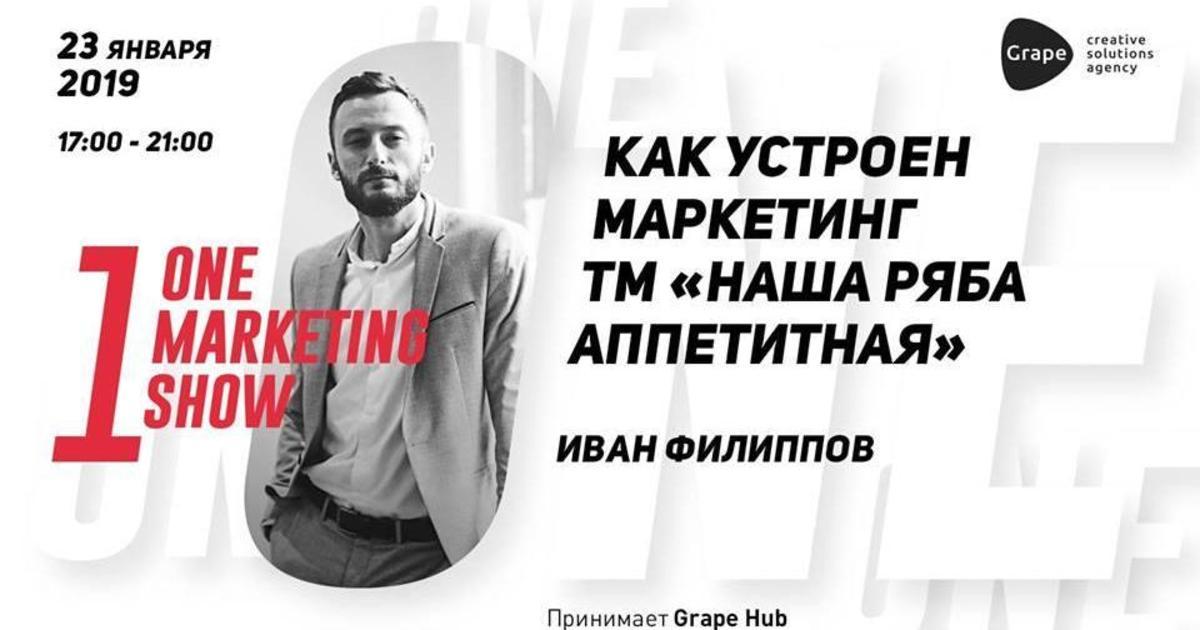 Grape Hub приглашает на маркетинговую встречу с Иваном Филипповым.