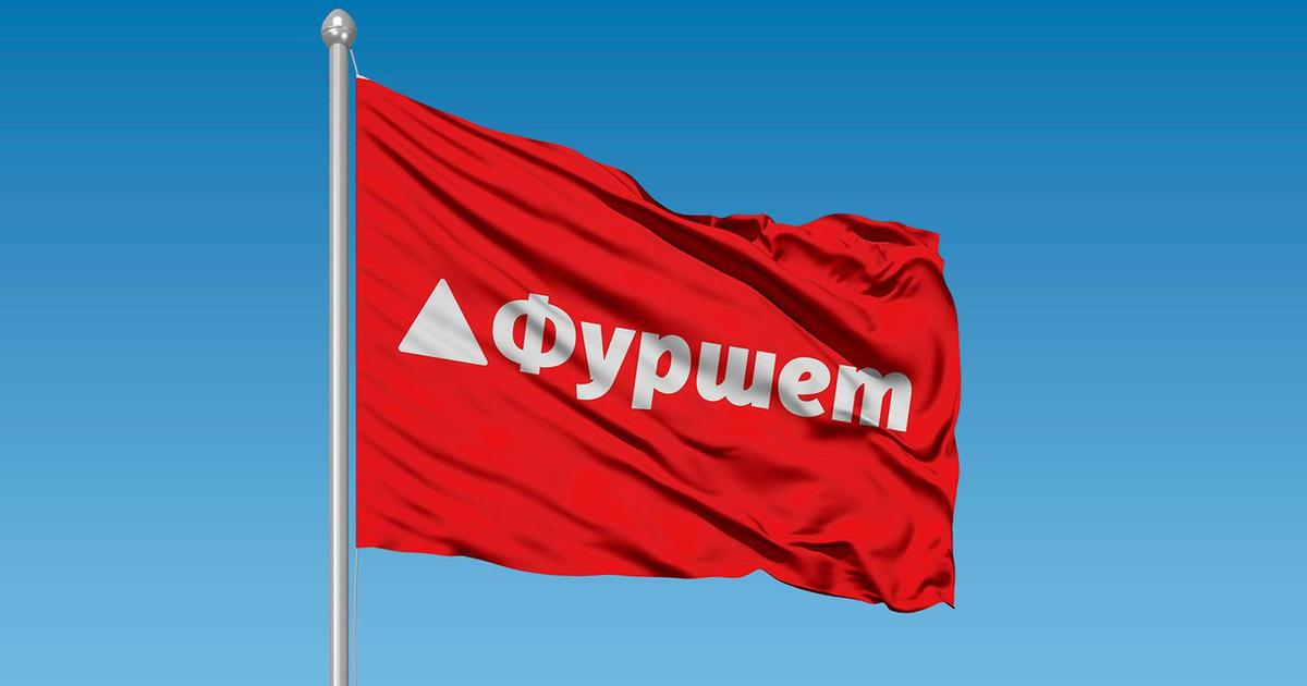 Сеть супермаркетов «Фуршет» впервые за 20 лет сменила лого и айдентику.