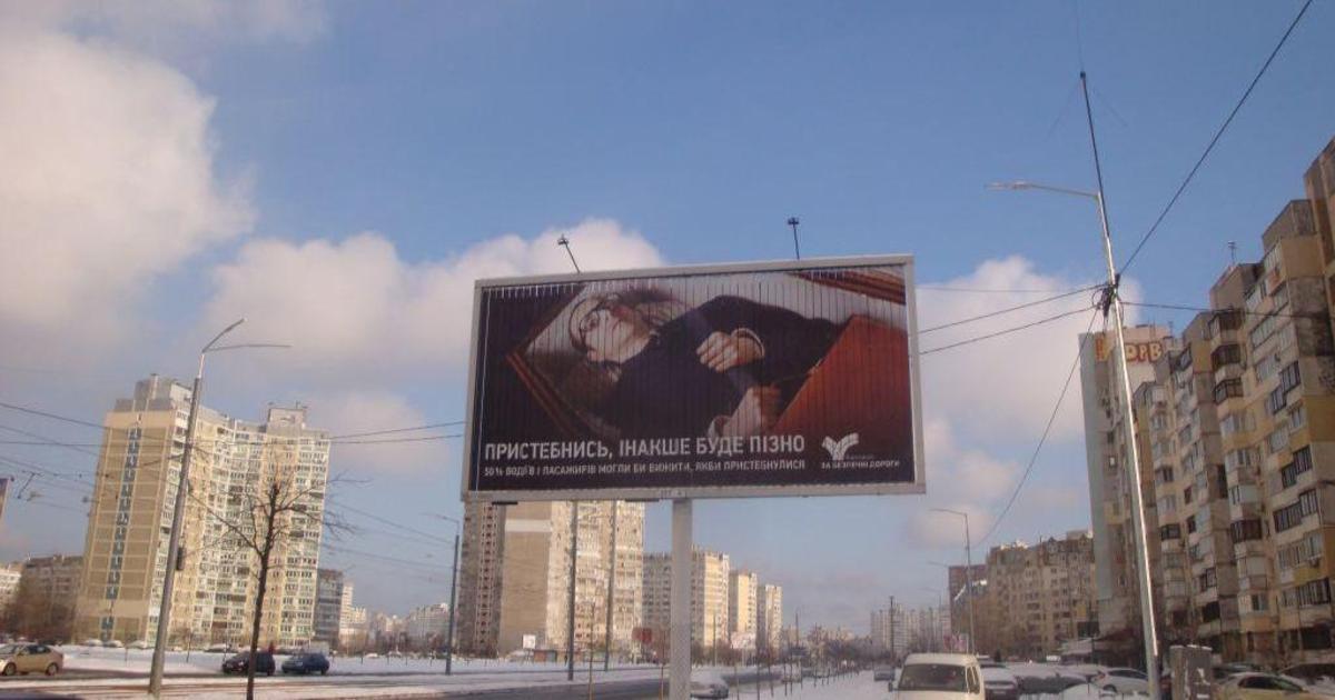 Водителей в Украине «пугают» социальной рекламой с человеком в гробу.