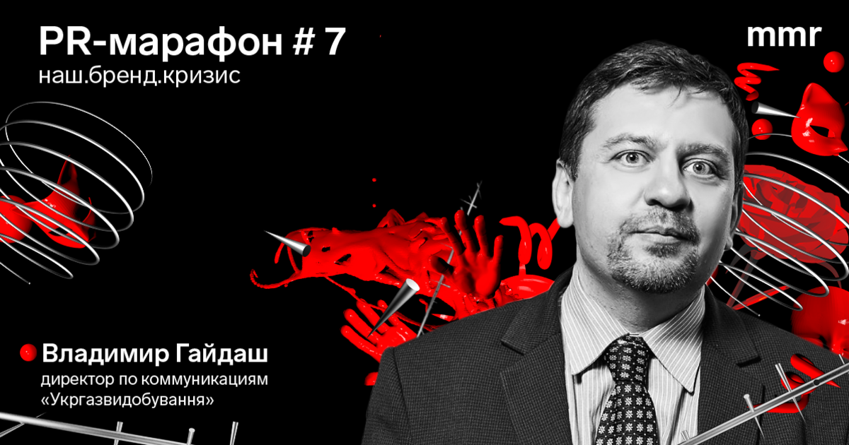 PR-марафон #7: PR-вызовы на пути достижения Украиной энергонезависимости.