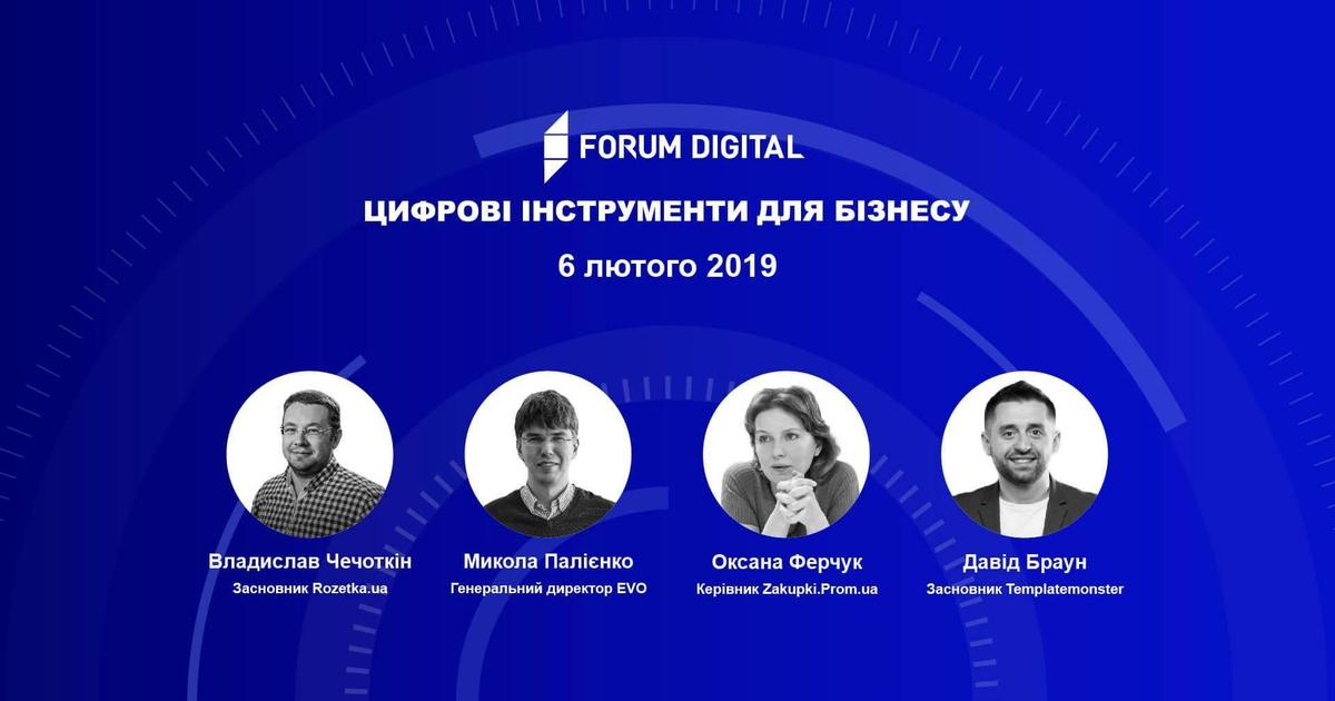 У Києві відбудеться Forum Digital про цифрові інструменти для бізнесу.