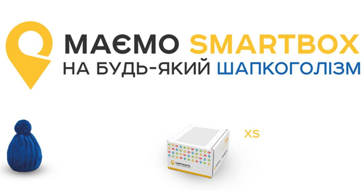 Smartbox на любой шапкоголизм: ситуативный SMM от «Укрпочты».