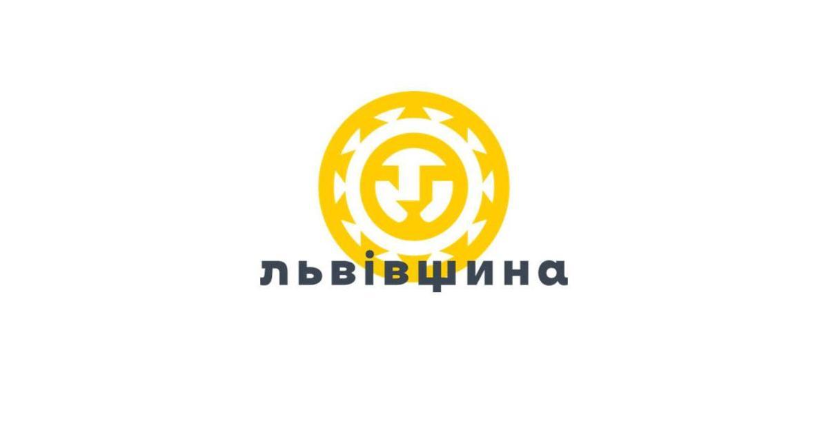 Львовская область получила новый логотип.