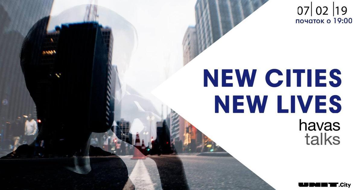 7 февраля Havas Talks проведет встречу про городское пространство и брендинг городов.