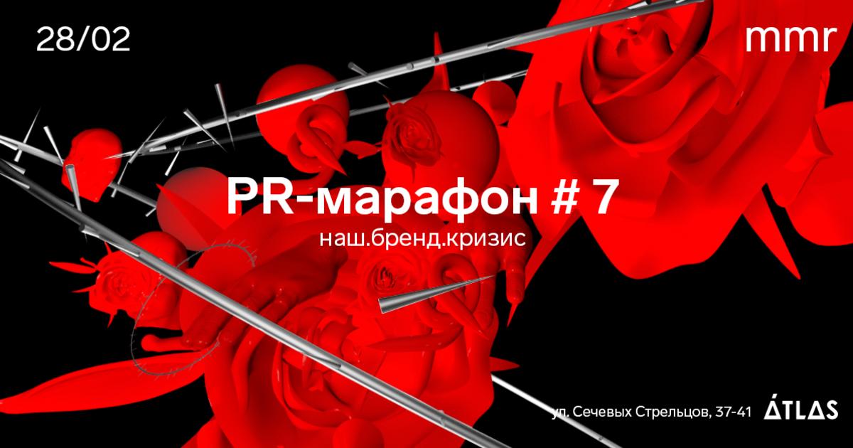 Билеты на PR-марафон #7: наш.бренд.кризис по «постновогодней» цене до 3 февраля.