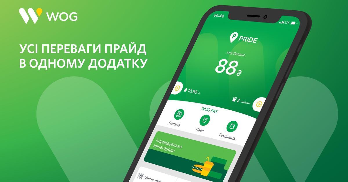WOG полностью обновил свое мобильное приложение.