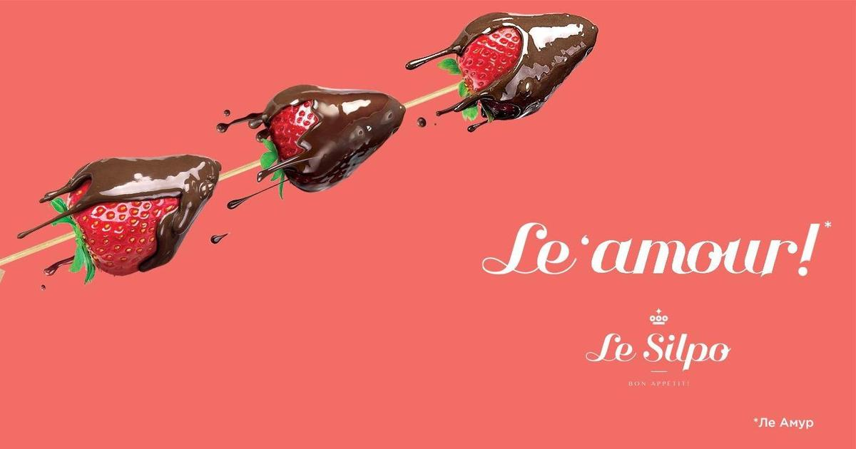Стрелы Амура и клубника в шоколаде: в Le Silpo стартовала новая кампания.