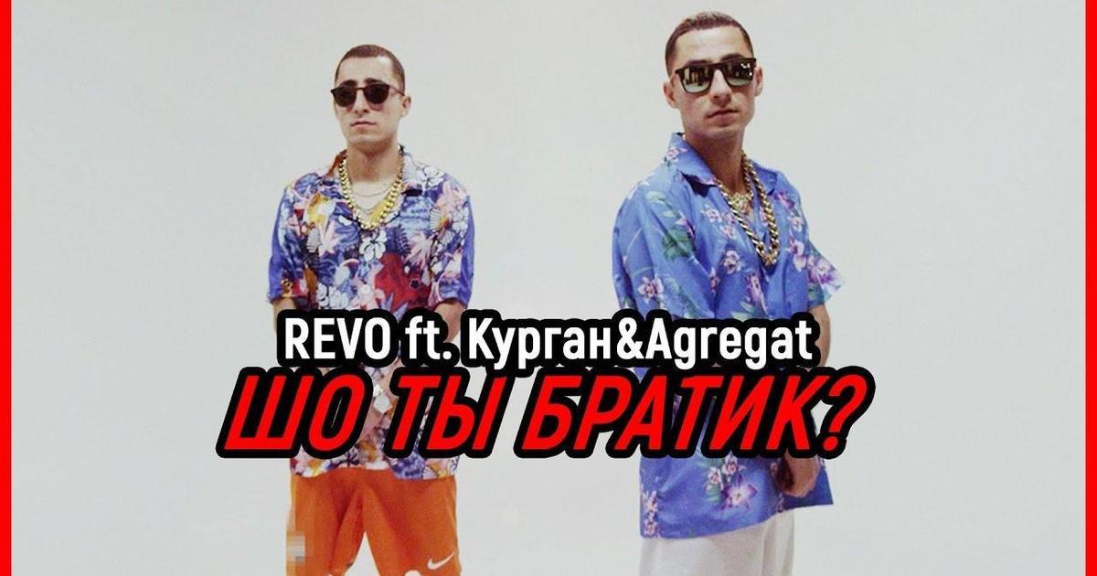 Рэперы из трио «Курган & Agregat» приняли участие в клипе REVO™.