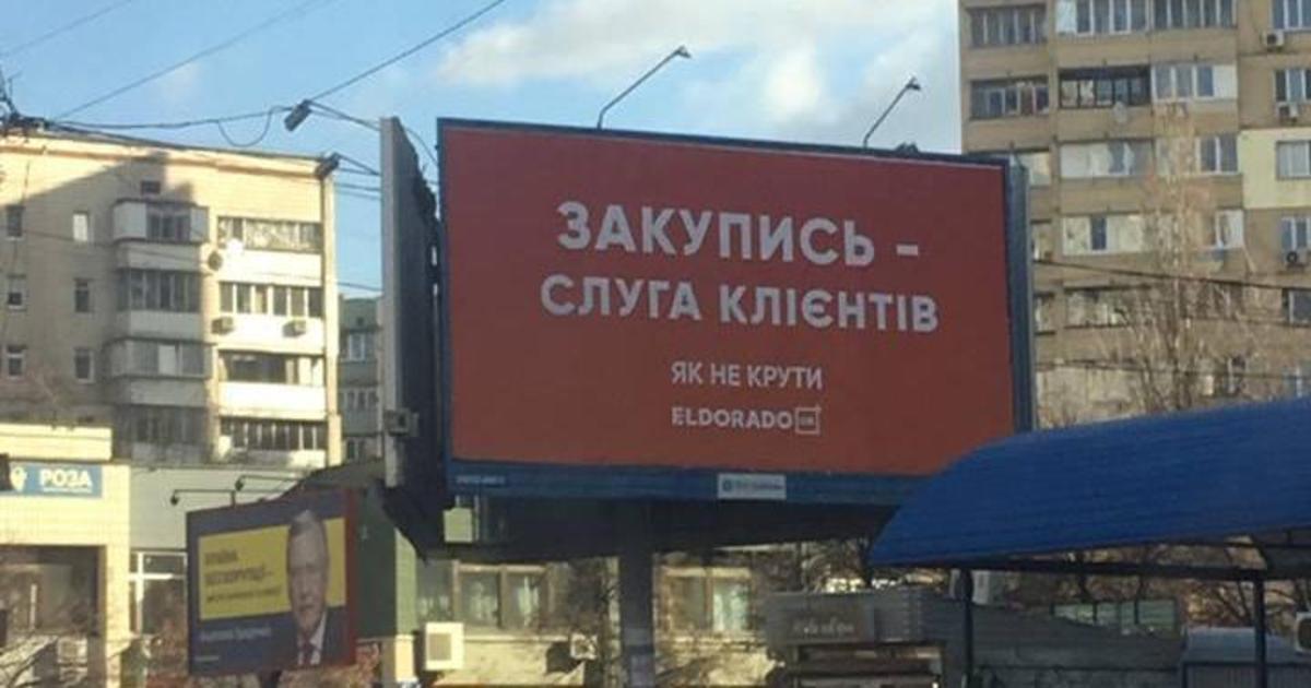 Eldorado вдохновилось политической рекламой кандидатов в президенты.