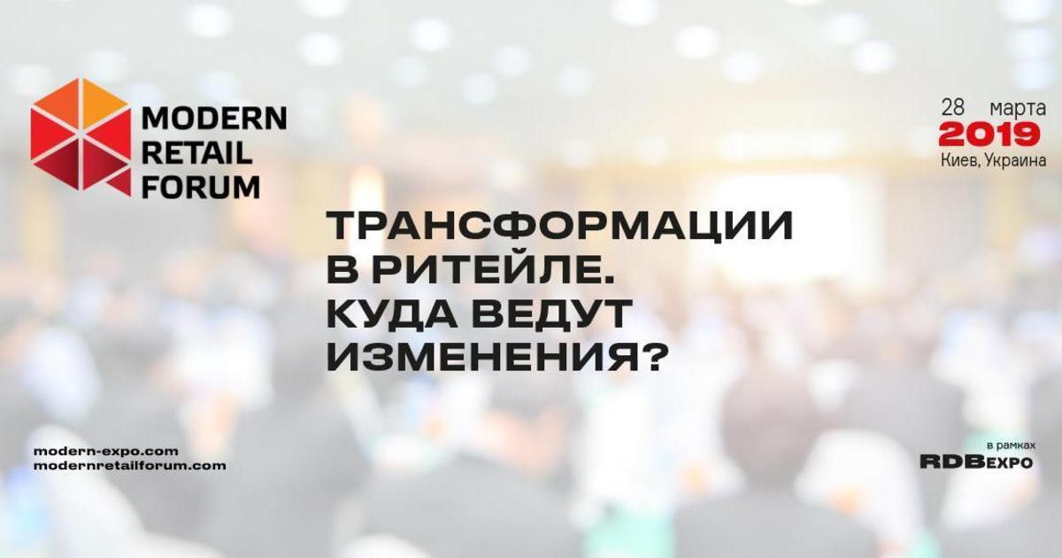 У Києві відбудеться третій Modern Retail Forum.
