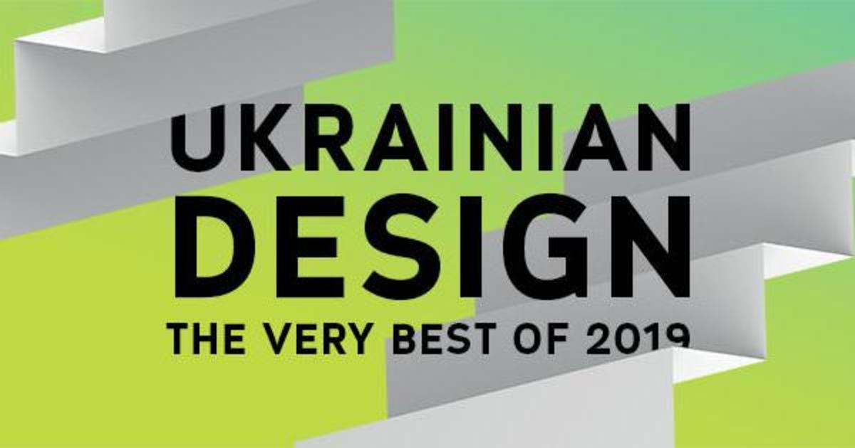 Ukrainian Design: The Very Best Of 2019 оголосив про початок прийому робіт.