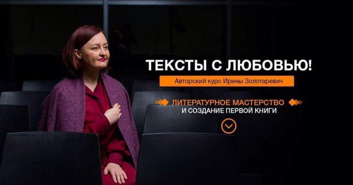 22-23  марта в Киеве пройдет авторский курс Ирины Золотаревич «Тексты с любовью».
