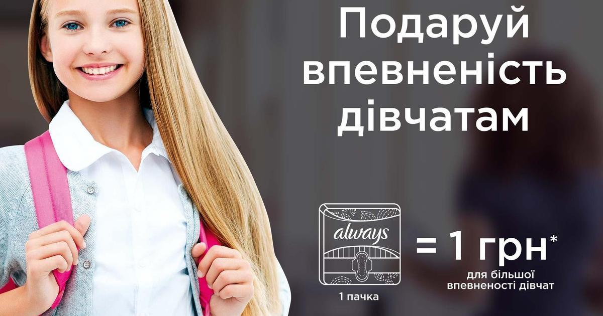 Like A Girl в Украине: Always запустила акцию для девочек.