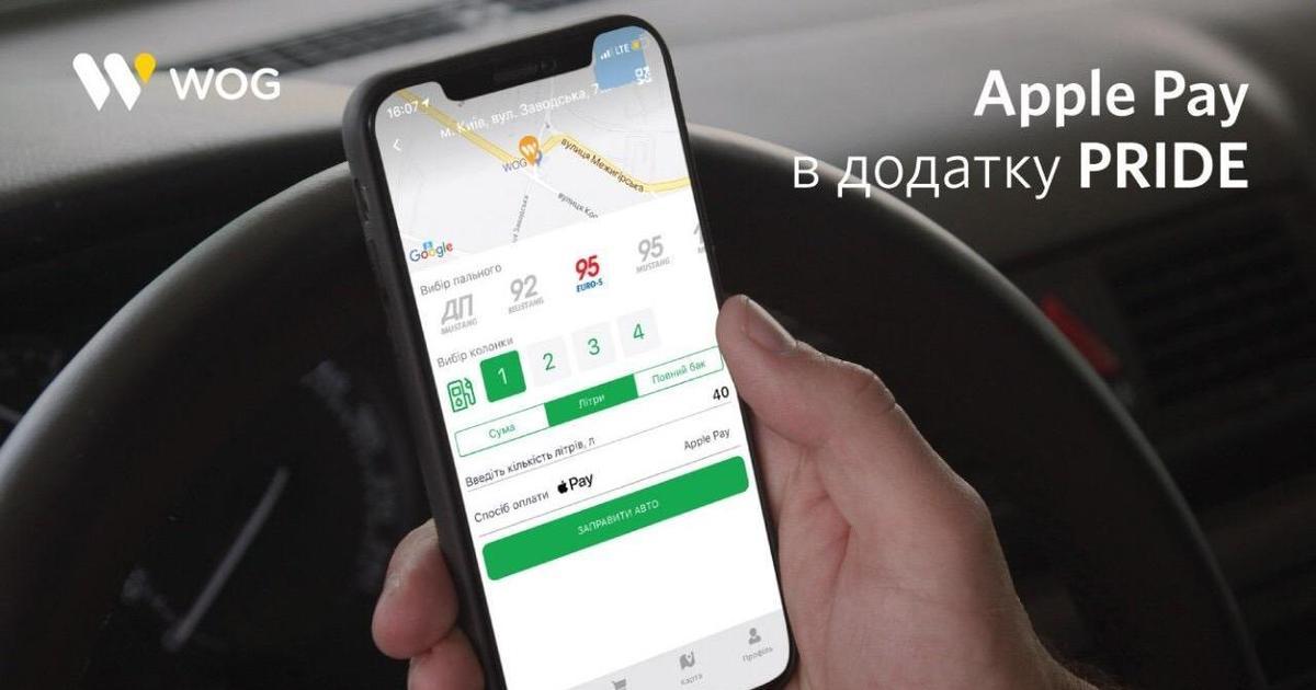 WOG интегрировал Apple Pay в свое мобильное приложение.