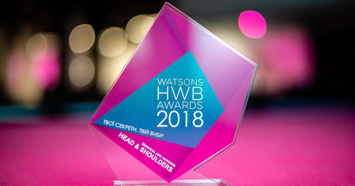 Watsons HWB Awards 2018: украинцы выбрали лучшие товары для красоты и здоровья.