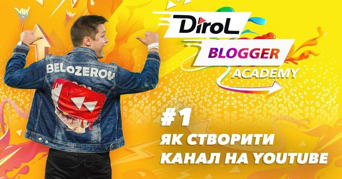 Бренд Dirol допоміг українцям розпочати блогерську кар'єру.