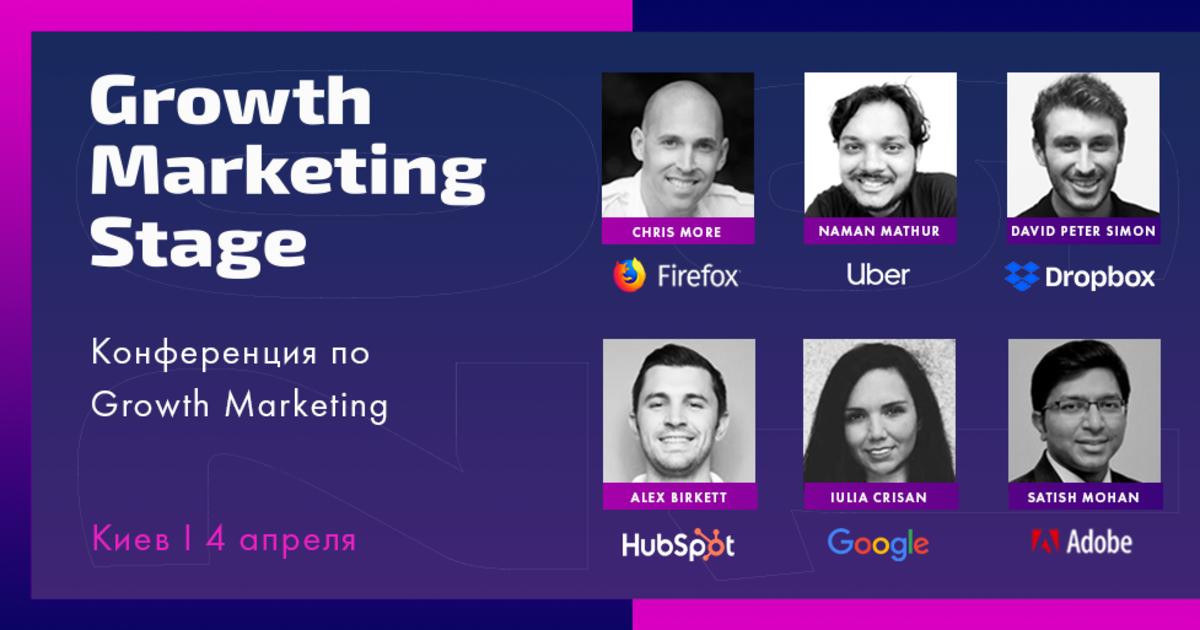 В Киеве пройдет конференция Growth Marketing Stage.