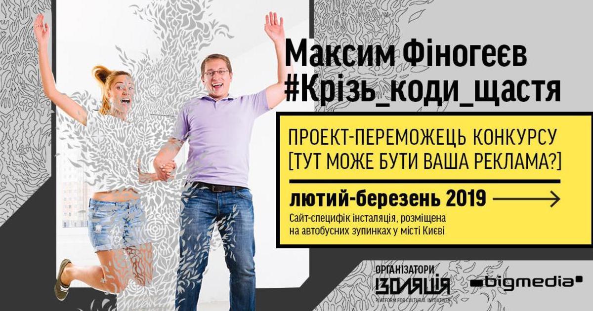 Уличная инсталляция #КРІЗЬ_КОДИ_ЩАСТЯ вызвала общественный резонанс.