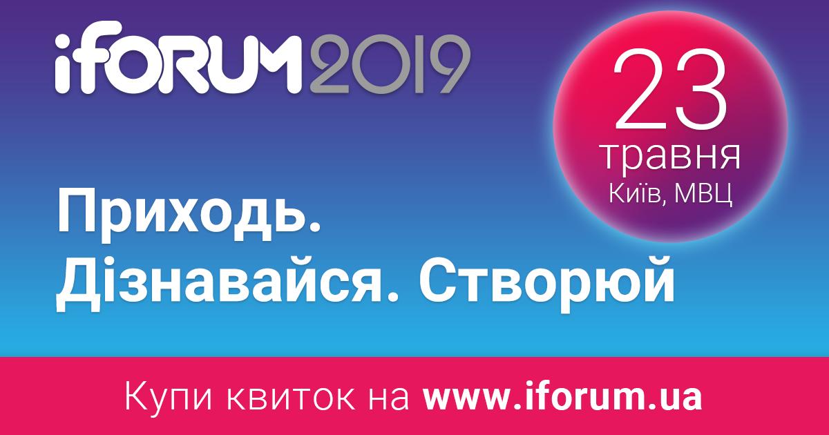 23 травня 2019 року в Києві відбудеться iForum.