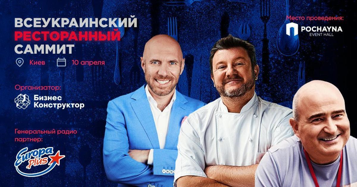 Всеукраинский ресторанный саммит: формула успеха для ресторатора в 2019 году.