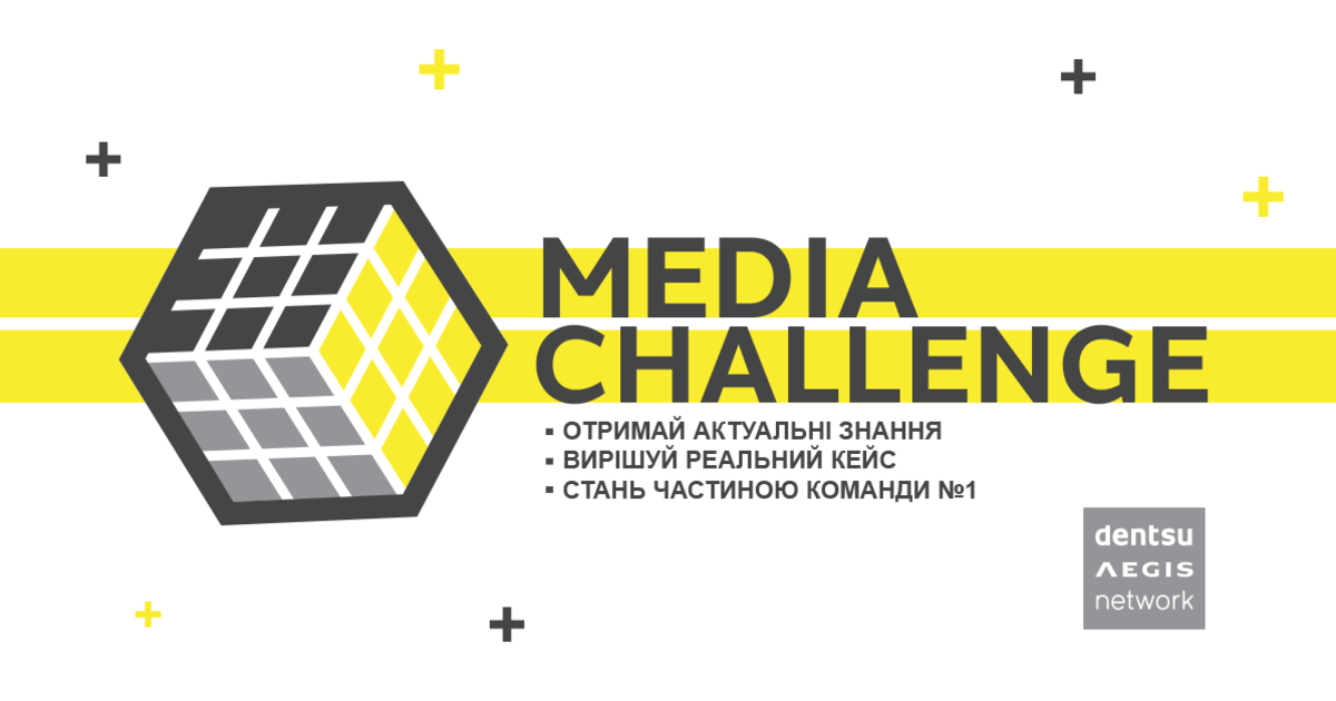 Dentsu Aegis Network Ukraine запускает кейс-чемпионат Media Challenge