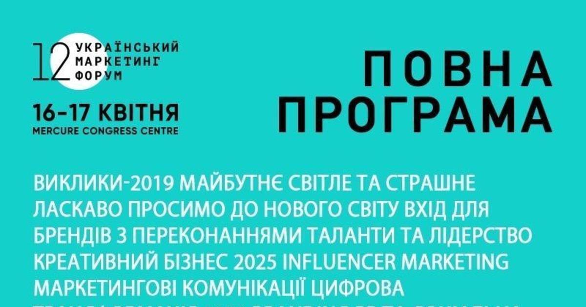 «Вход для брендов с убеждениями!»: финализирована программа Украинского маркетинг-форума.