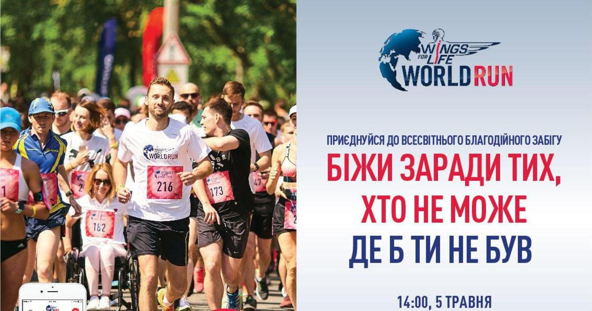 В Киеве пройдет благотворительный забег Wings for Life World Run.