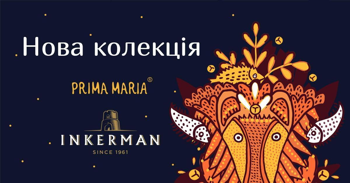 Арт-бренд Prima Maria и ТМ Inkerman объединились ради новой коллекции вин