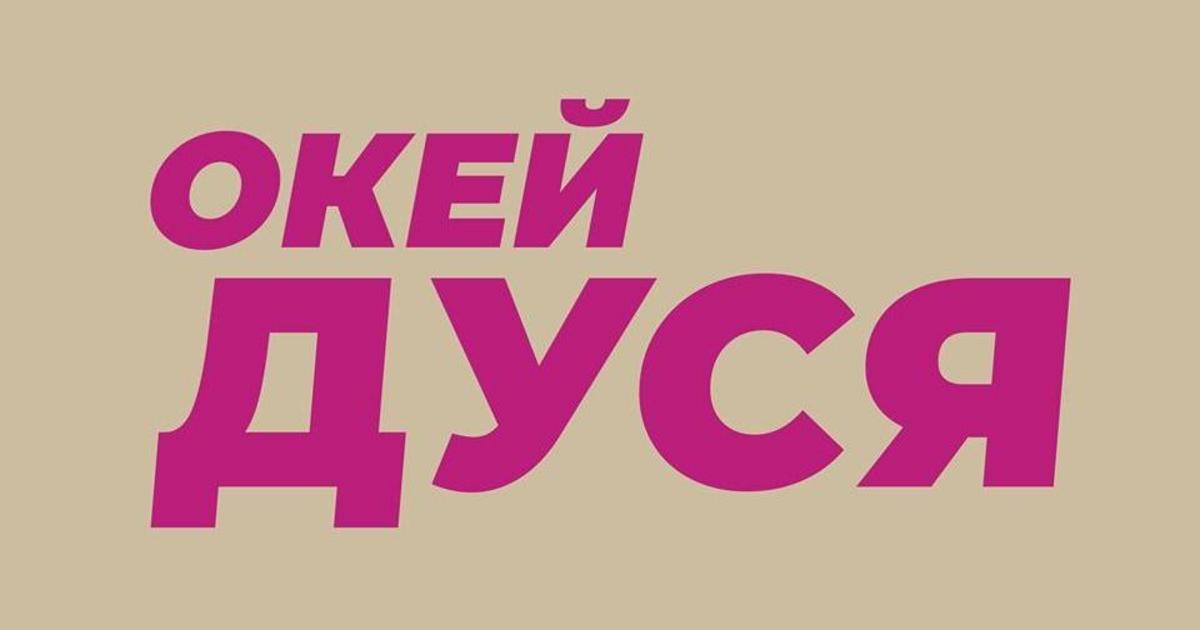 1+1 Digital перезапускает таблоид «Дуся» в формате видеоблога