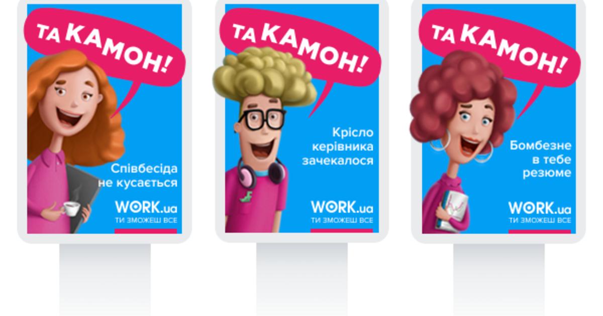 Work.ua вселяет веру в украинцев в новой рекламной кампании