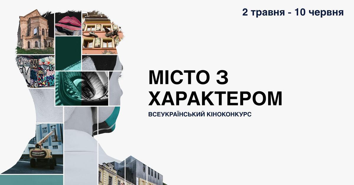2 травня стартував Всеукраїнський конкурс «Місто з характером»