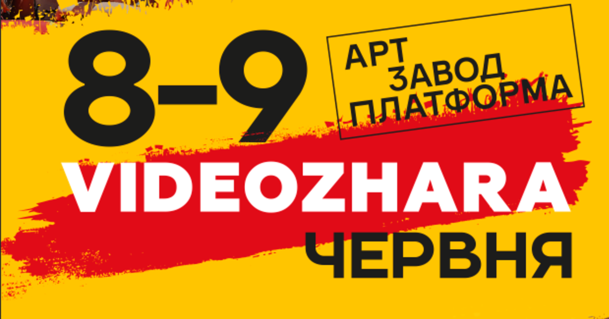 Фестиваль видеокреатива VIDEOZHARA соберет в Киеве более 600 блогеров