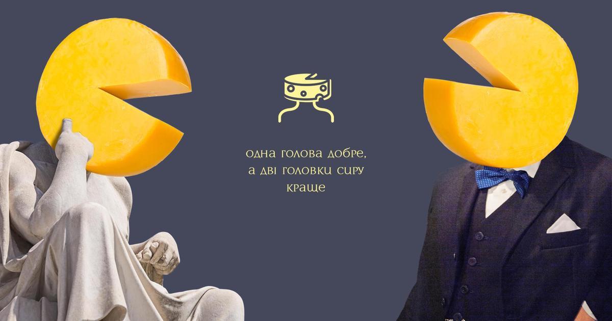 Cырная голова: как создавали брендинг для крафтового украинского сыра