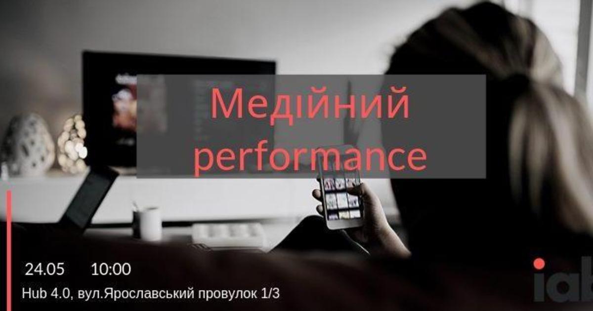 IAB запрошує на лекцію «Медійний performance»