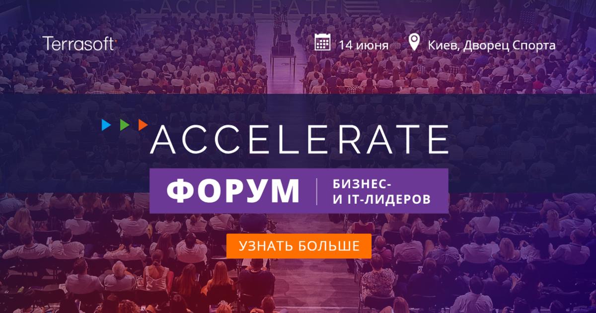 В Киеве состоится Форум для бизнес- и IT-лидеров