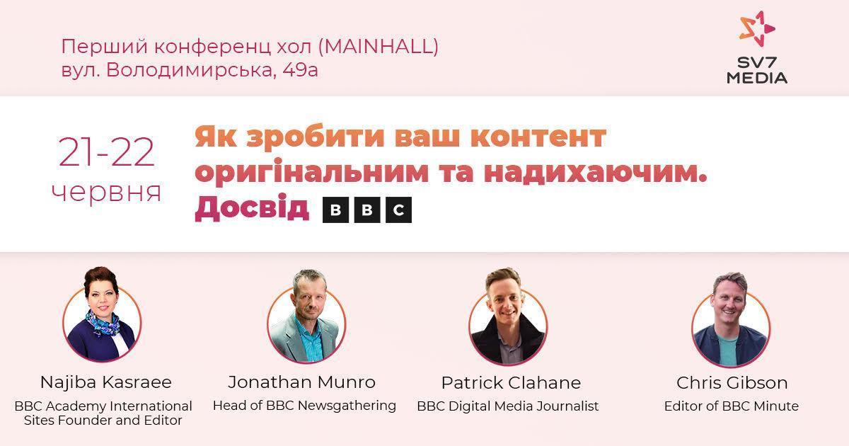 21-22 червня в Києві відбудеться конференція від експертів BBC