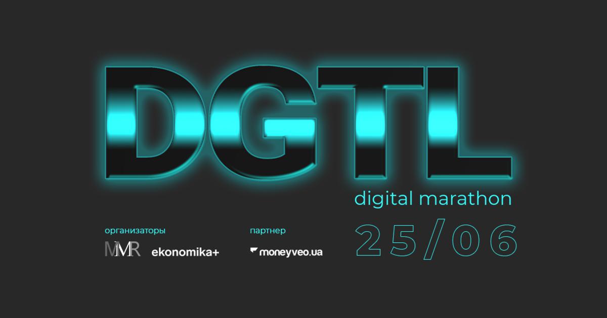 DGTL марафон #3 о digital-эволюции бизнеса состоится 25 июня