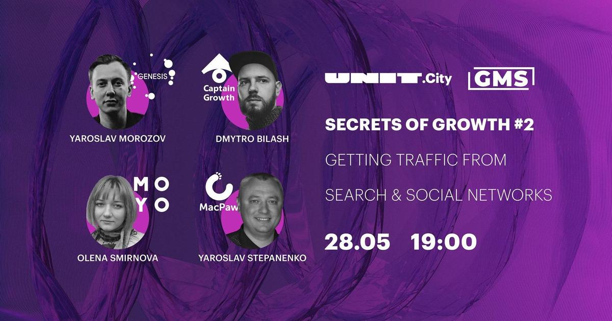UNIT.City запрошує на Secrets of Growth #2