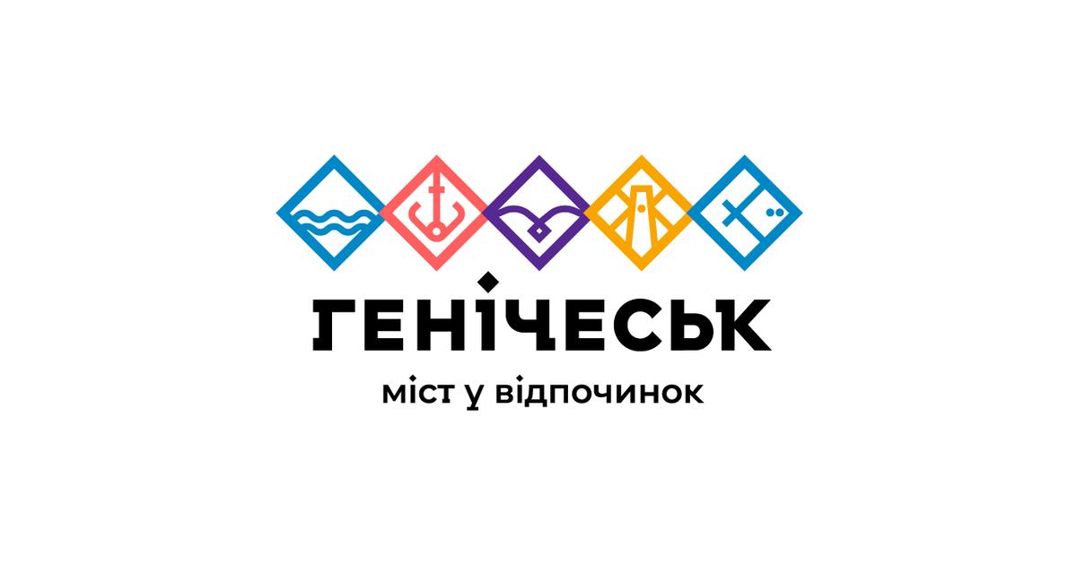 У формі ромба: туристична айдентика міста Генічеськ
