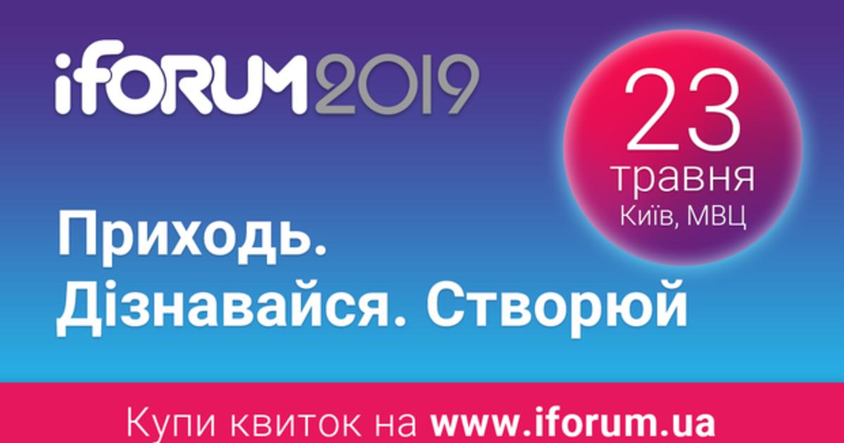iForum-2019 запрошує на дискусію про медіа в епоху постправди