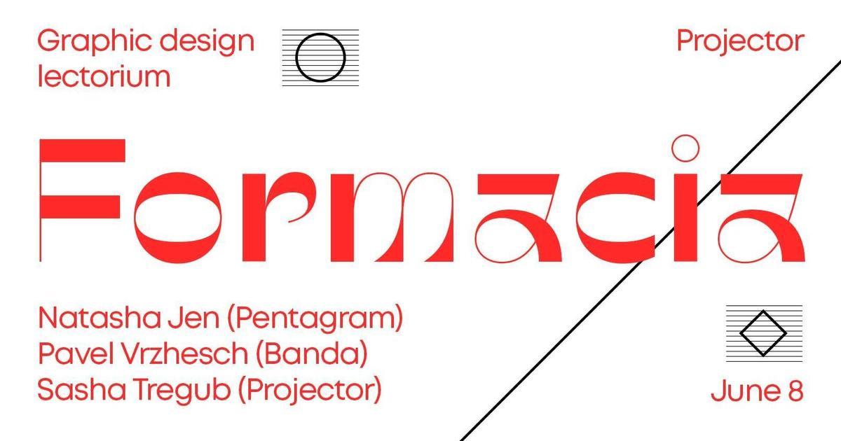 8 червня відбудеться лекторій із графічного дизайну та візуальних комунікацій