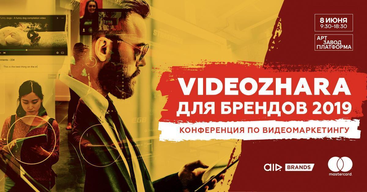 В Киеве состоится конференция по видеомаркетингу «VIDEOZHARA ДЛЯ БРЕНДОВ 2019»