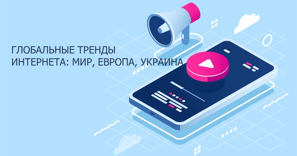 Исследование: как украинцы потребляют видео в интернете