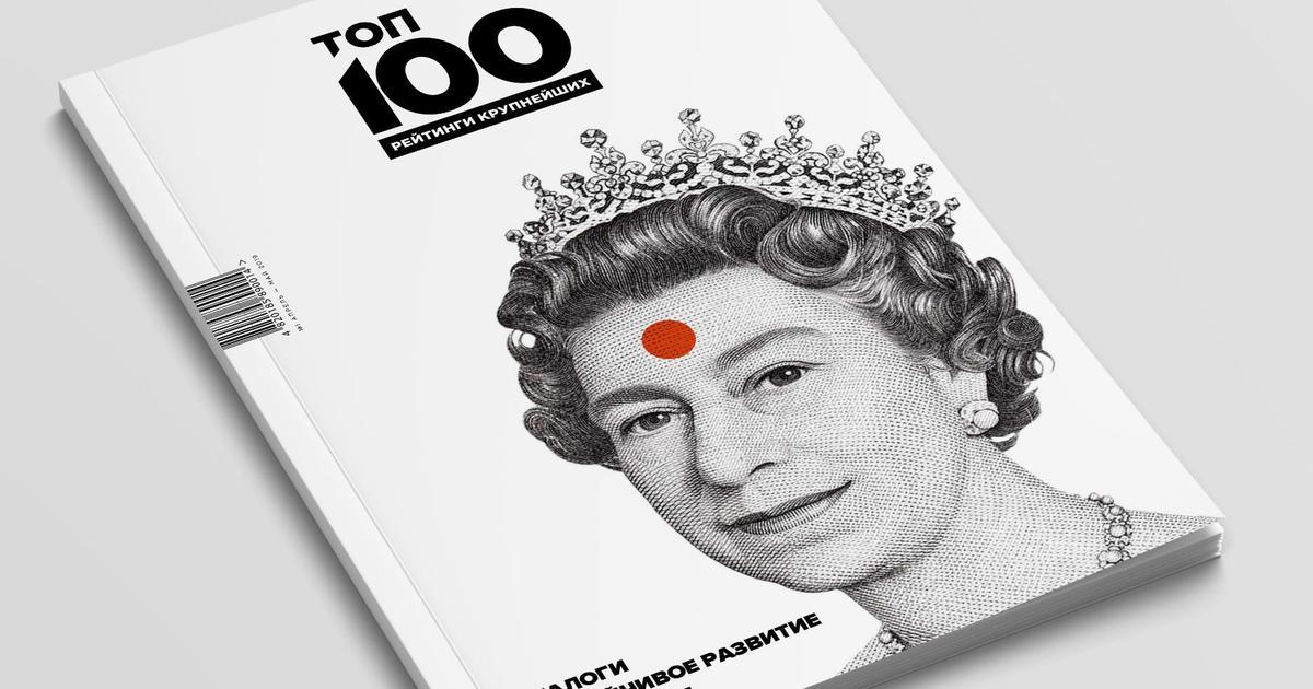 Новый номер «ТОП-100. Рейтинги крупнейших» вышел в продажу